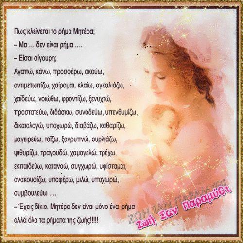 Μητέρα...Όλα τα ρήματα της ζωής :-)