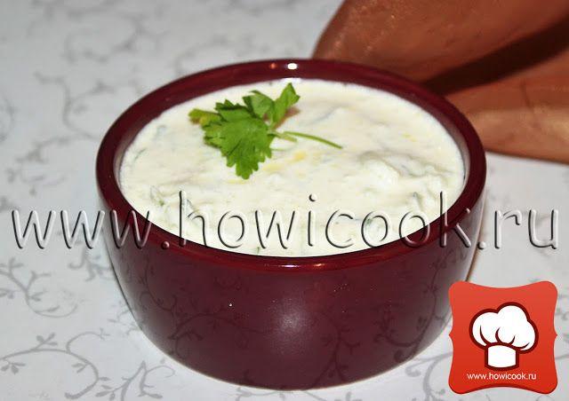Соус цацики (греческая кухня)
