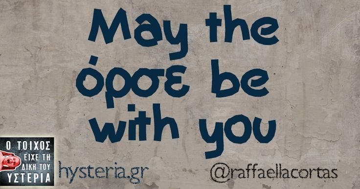 May the όρσε be with you