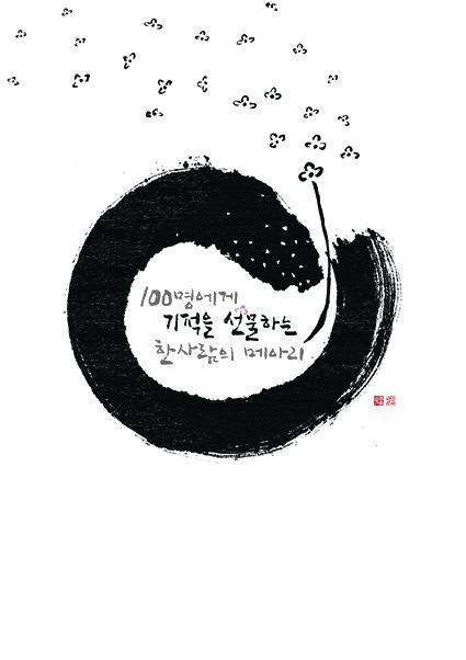 calligraphy_기적을 선물하는 한 사람의 메아리