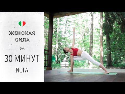 Женская сила за 30 минут — йога для начинающих и продвинутыхСчастливая женщина