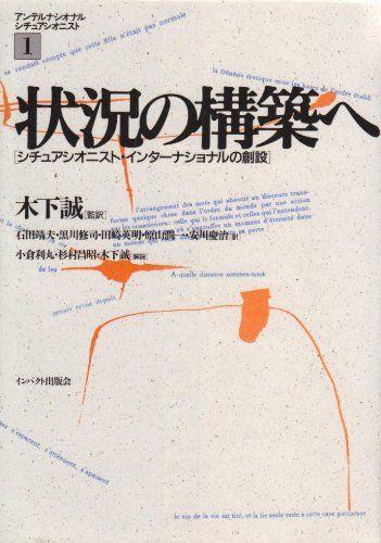 Amazon.co.jp:安妮電話全國乳木果Situationists(1):木下誠圖書