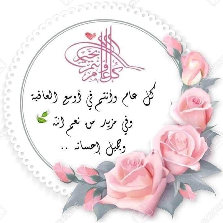 Pin By Tahani Elbasheer On عيد مبارك وسعيد Greetings Tableware Napkins