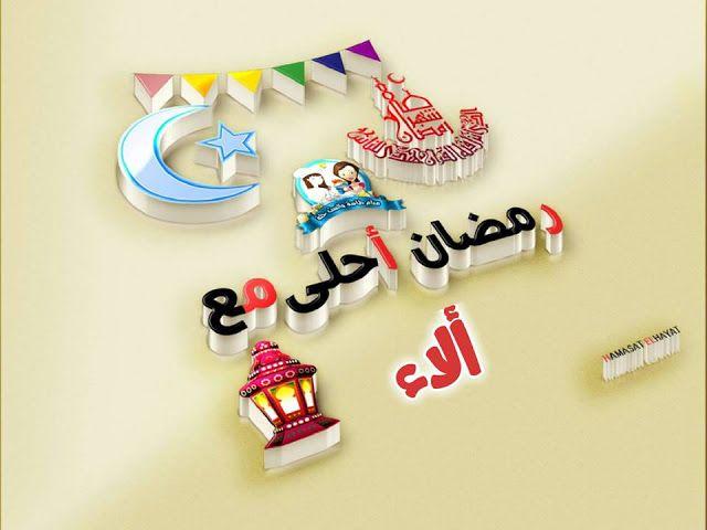 رمضان أحلى مع آلاء