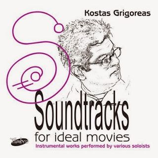 "The Art Cellar: ""Soundtracks for ideal movies"" Κώστας Γρηγορέας"