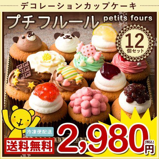 カップケーキ プチフルール12個セット スイーツ お取り寄せ ギフト 人気 土産 ケーキ パーティー かわいい 誕生日 (スイーツ ケーキ デコ デコレーション カップケーキ)プレゼント お返し ギフト
