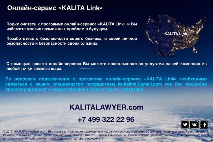 Онлайн-сервис KALITA Link