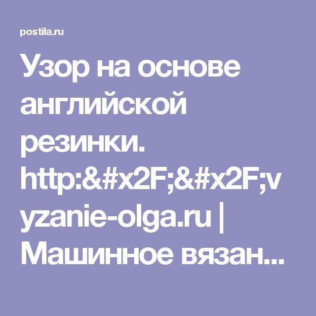 Узор на основе английской резинки. http://vyzanie-olga.ru | Машинное вязание | Постила