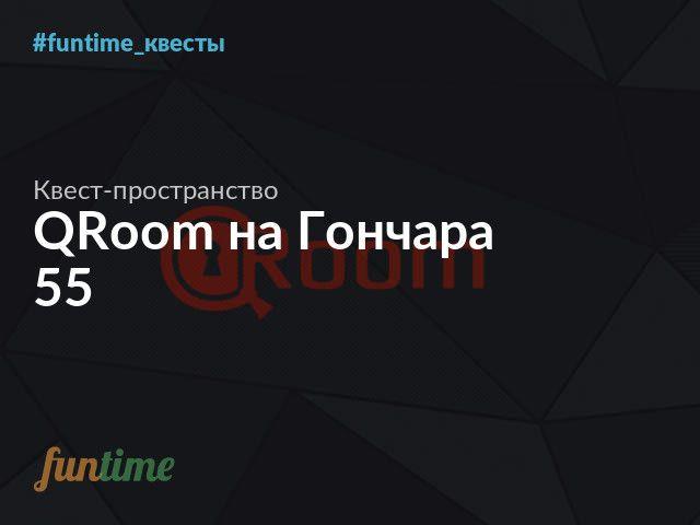 Квест пространство от сети квест-комнат QRoom, что находится на улице Гончара 55 в Киеве