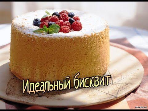 Бисквит. Как приготовить бисквит. - YouTube
