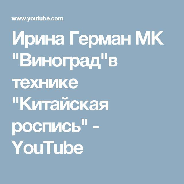 """Ирина Герман МК """"Виноград""""в технике """"Китайская роспись"""" - YouTube"""