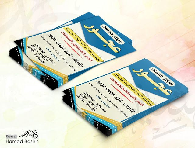 تصميم بطاقة اعمال للسيارات الحديثة Business Card 125 Psd حمد بشير Business Card Psd Business Cards Cards
