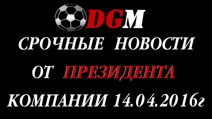 DGM - Срочные Новости от Президента Компании за 14.04.2016