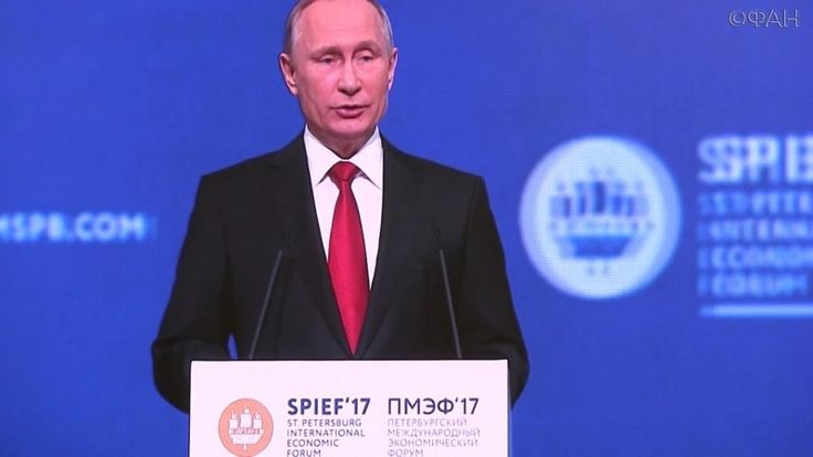 Контрасты ПМЭФ: Путин, шутки о ФСБ, глупые суждения масс и прорывная идея Гретцеля. ФАН-ТВ https://riafan.ru/802653-kontrasty-pmef-putin-shutki-o-kgb-glupye-suzhdeniya-mass-i-proryvnaya-ideya-gretcelya-fan-tv