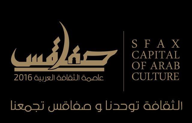 Sfax Capital of Arab Culture 2016 (Tunisia)