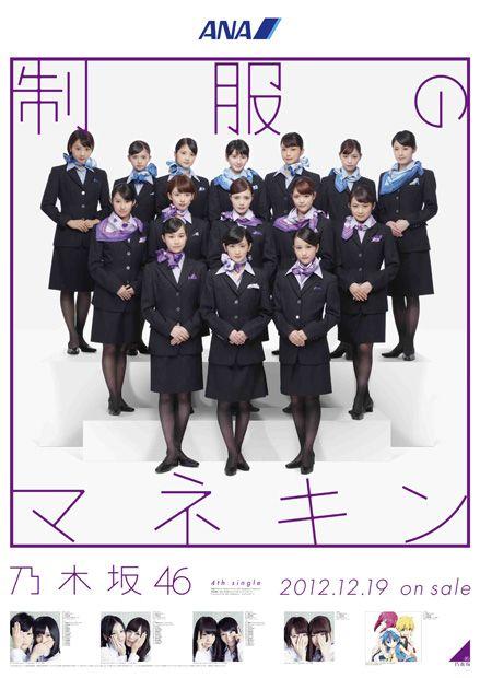 乃木坂46「全日本空輸株式会社…キャビンアテンダントの制服」2 2/18