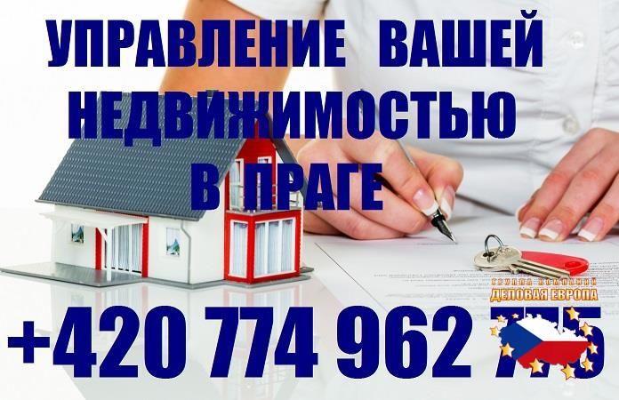 Управление недвижимостью в Праге – с нами Вы будете спать спокойно!   Чешское агентство недвижимости ДЕЛОВАЯ ЕВРОПА предлагает услуги для владельцев недвижимости по управлению объектами недвижимости. У Вас есть агентство, управляющее Вашей квартирой, но Вас не устраивает качество услуг и прибыль которую приносит квартира? Тогда приходите к нам! Проверим объект, обсудим условия сотрудничества. Мы 100% работаем честно и результативно и увеличим Ваши доходы от недвижимости!