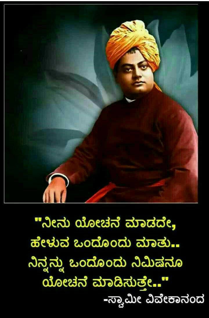 pin by ganesh pandit on kannada quotes postive quotes touching