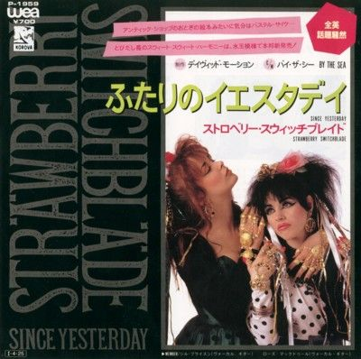 56 Best Images About Strawberry Switchblade On Pinterest