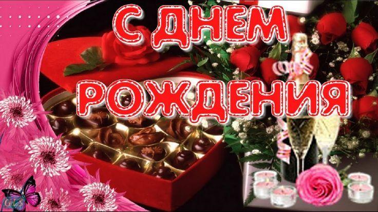 🌹Подари красивый подарок своим женщинам🌸 #happy #Birthday #СДНЕМ #РОЖДЕНИЯ #ДОРОГАЯ #НАИЛУЧШИЕ #ПОЖЕЛАНИЯ #ТЕБЕ #Музыкальные #видео #открытки на #день #рождения