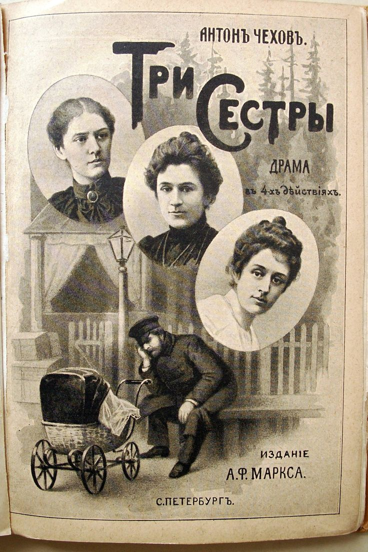 """three sisters chekhov essays """"part i: space"""" features three essays examining chekhov's uses of space in his   existentialist nature of the three sisters by interpreting the play in the light of."""