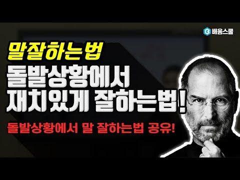[말잘하는법] 돌발상황에서 재치있게 말잘하는법! - YouTube