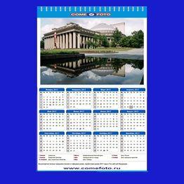Полиграфический календарь перекидной А3 вертикальный
