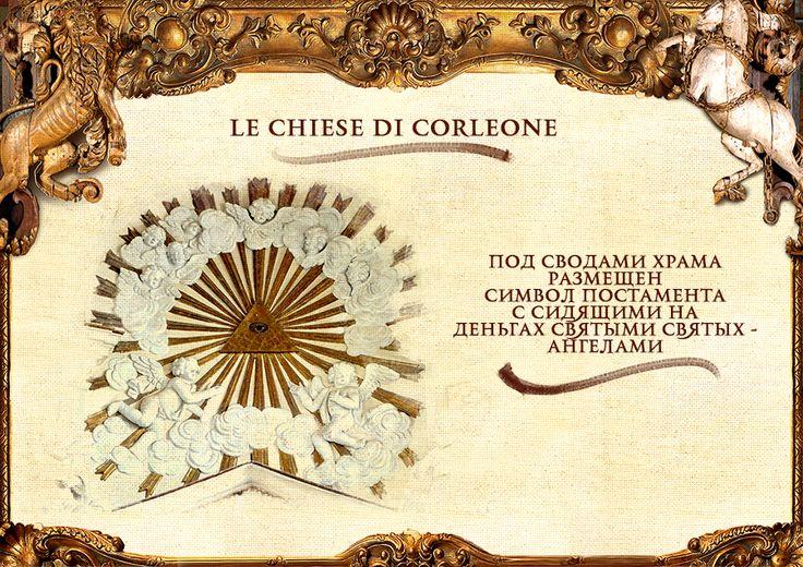 «КОРАБЕЛЬНЫЙ БОГ», книга Олега Гольцмана. Её Величество Сицилия! Интригующая Загадка не один век хранится в Вашей обители. Говорят, что «деловым людям» Сицилии нет равных в вопросах бизнеса – вы либо играете по правилам, либо... И почему сицилийцы так непохожи на итальянцев? Эти и многие другие вопросы призвана осветить книга – «КОРАБЕЛЬНЫЙ БОГ». Книга написана на основании научной экспедиции и совместных исследованиях Олега Гольцмана и Олега Мальцева. Стр. 18