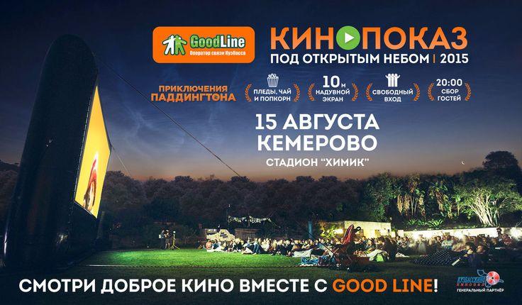 Good Line в шести городах Кузбасса бесплатно покажет кино