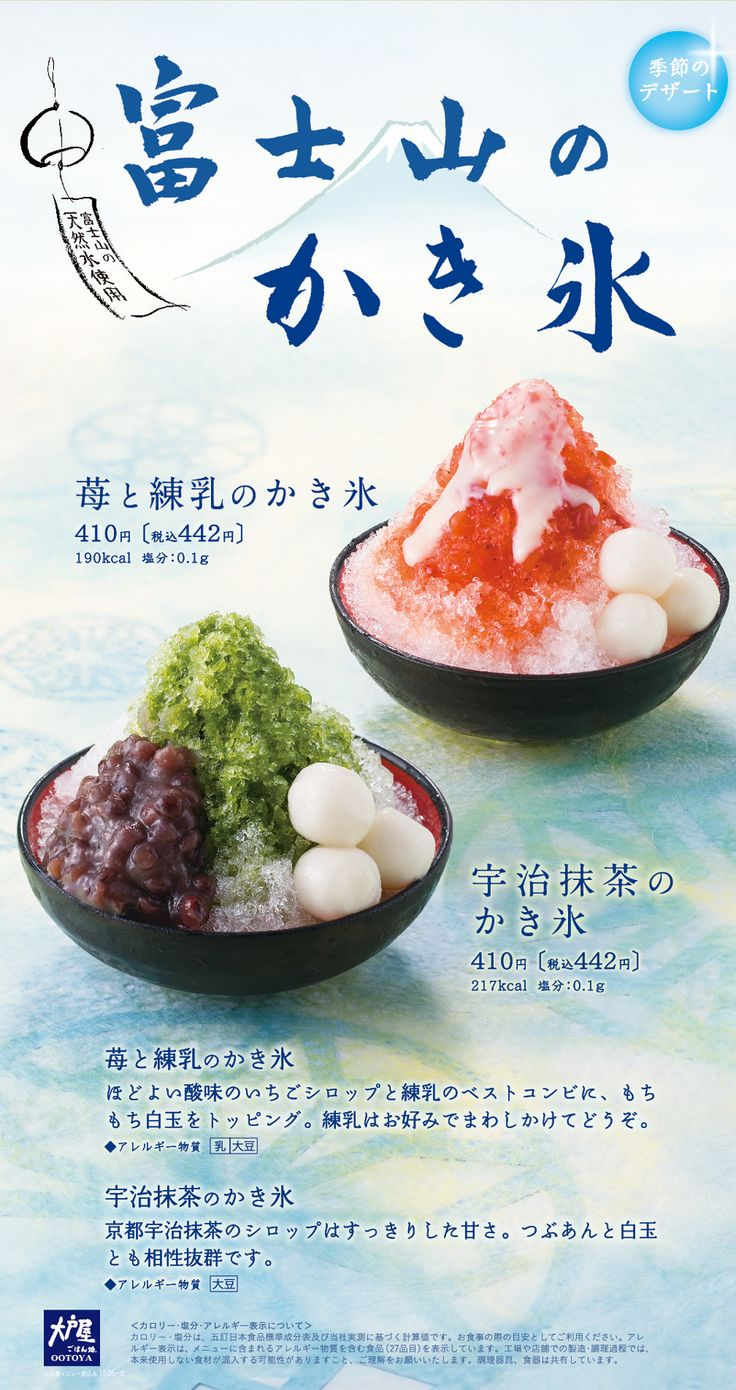 苺と練乳のかき氷 宇治抹茶のかき氷|大戸屋