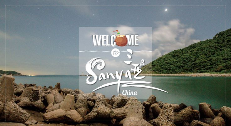 """#SanyaRepin #SanyaHeartstoHearts   Join us by commenting """"I want to join #SanyaHeartstoHearts"""" below this post; then you may possibly get a mysterious gift. Want more? Follow our guideline to win a free trip to Sanya, where everything is about romance, where you can see the burning sunset with your love, where a lifelong promise is made…Learn more: #VisitSanya #SanyaHeartstoHearts"""