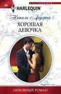 Интересная книга Хорошая девочка, Андерсон Натали #onlineknigi #книгионлайн #plot #climax