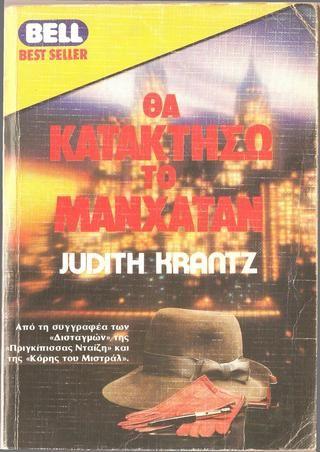 Judith Krantz - Θα κατακτήσω το Μανχάταν