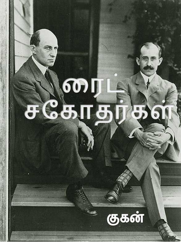Wright Brothers - Tamil eBook