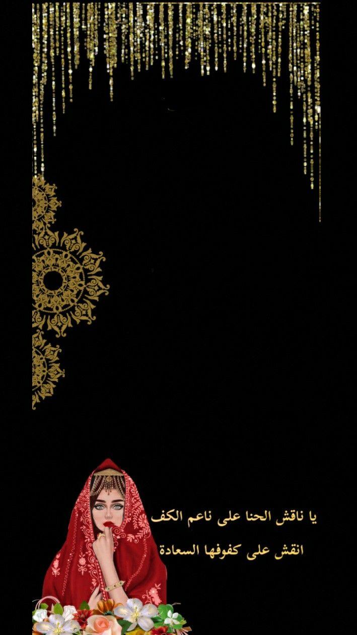 Pin By Loona On سناب Wedding Drawing Wedding Background Wallpaper Planner Logo Design