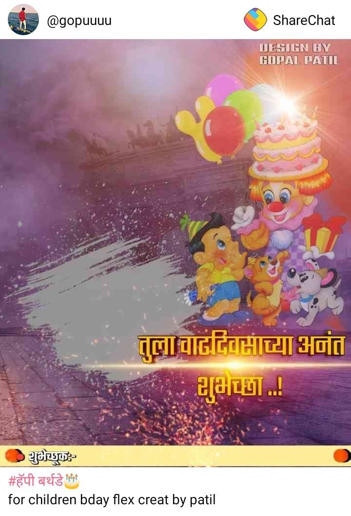 Pin By Santosh Patil On Birthday Banner Birthday Background