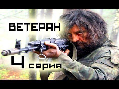 Сериал Ветеран 4 серия (1-4 серия) - Русский сериал HD