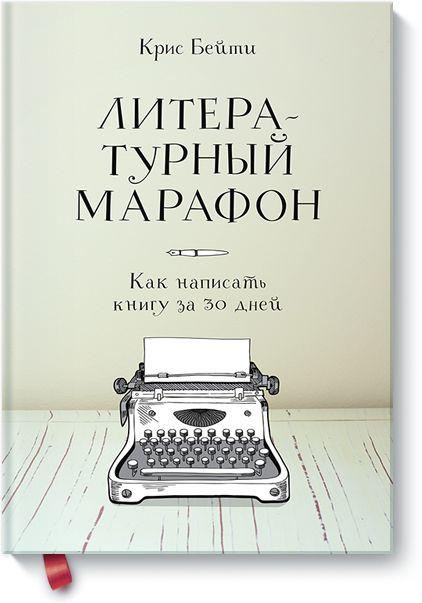 Книгу Литературный марафон можно купить в бумажном формате — 590 ք. Как написать книгу за 30 дней