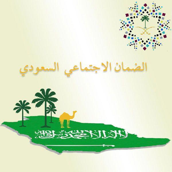 كيف اعرف رقم الضمان الاجتماعي الخاص بي في السعودية Home Decor Decals Home Decor Decor