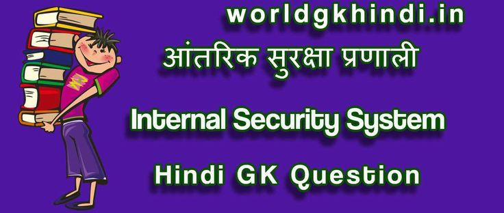 आंतरिक सुरक्षा प्रणाली  Internal Security System GK Question - http://www.worldgkhindi.in/?p=1662