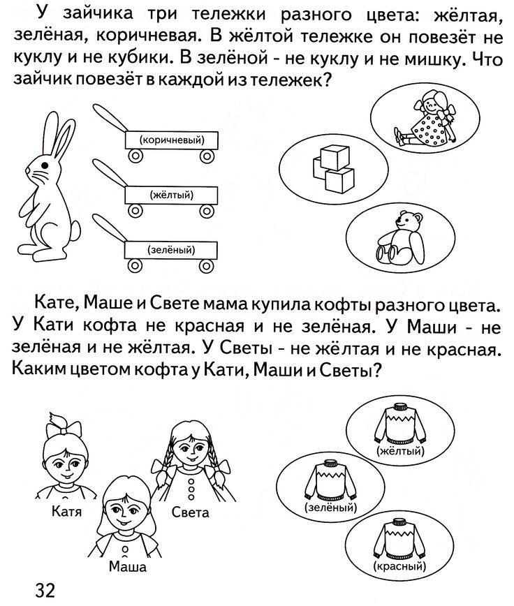 итоге врачей логические задачи с картинками для малышей тем