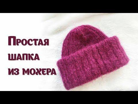 Простая шапка из мохера - YouTube