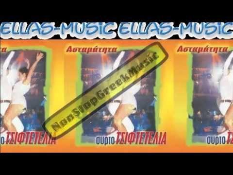 ΑΣΤΑΜΑΤΗΤΑ ΣΥΡΤΟΤΣΙΦΤΕΤΕΛΙΑ by Ellas Music [ 1 of 4 ] NonStopGreekMusic