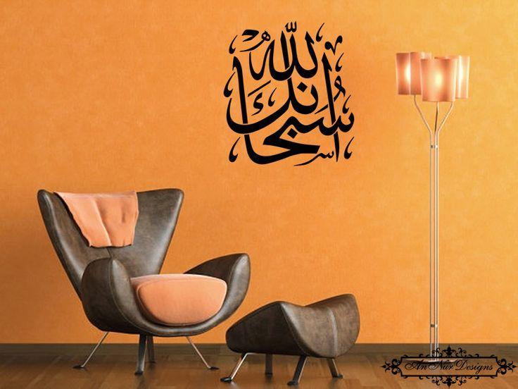 Islamic Wall Art - Islamic Decals - Islamic Wall Decor - Muslim Art - Islamic Wall Decals - SubhanAllah Calligraphy