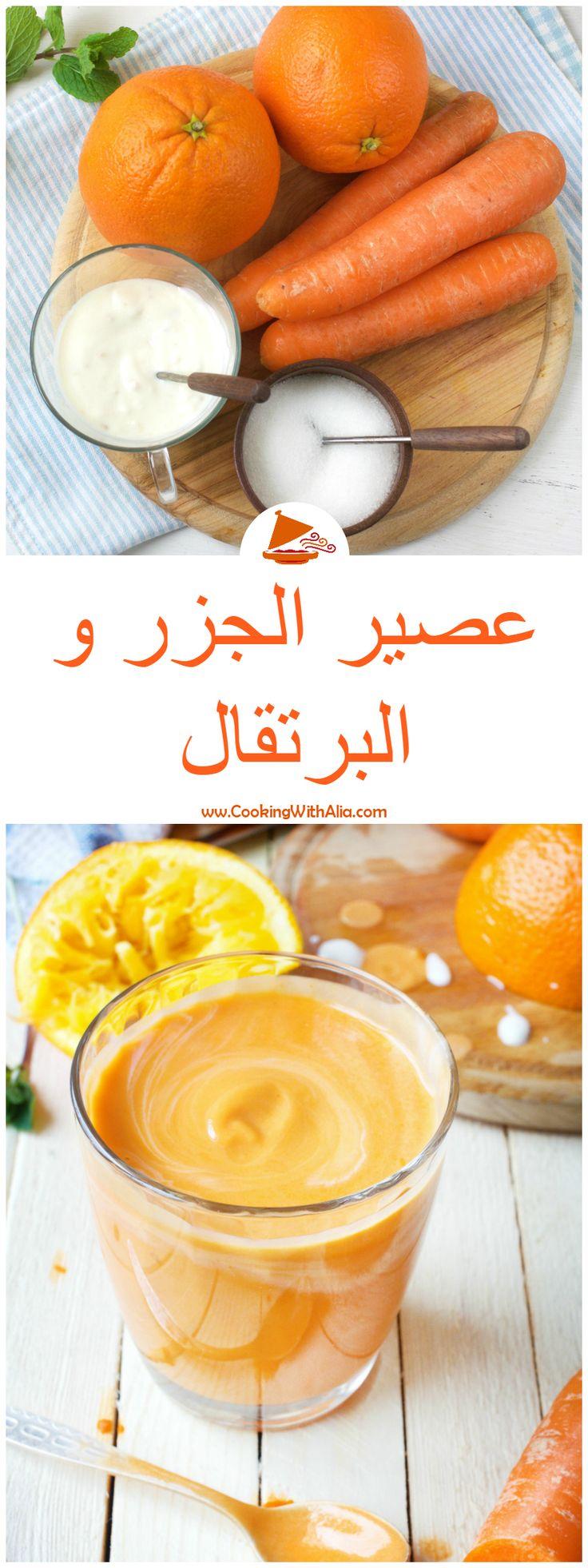 ها هو عصير يمكن أن يكون وجبة إفطار صحية مثالية أنه سريع و لذيذ جدا Orange Smoothie Perfect Healthy Breakfast Tasty