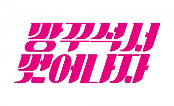방꾸석서 벗어나자 - 그래픽디자인, 타이포그라피, 편집디자인