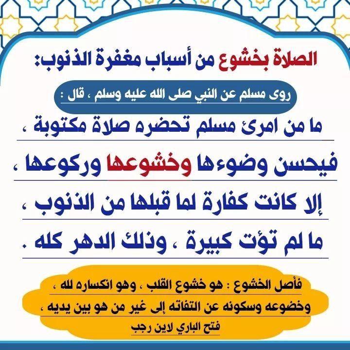 حديث صحيح الصلاة الخشوع Arabic Words Peace Be Upon Him Words
