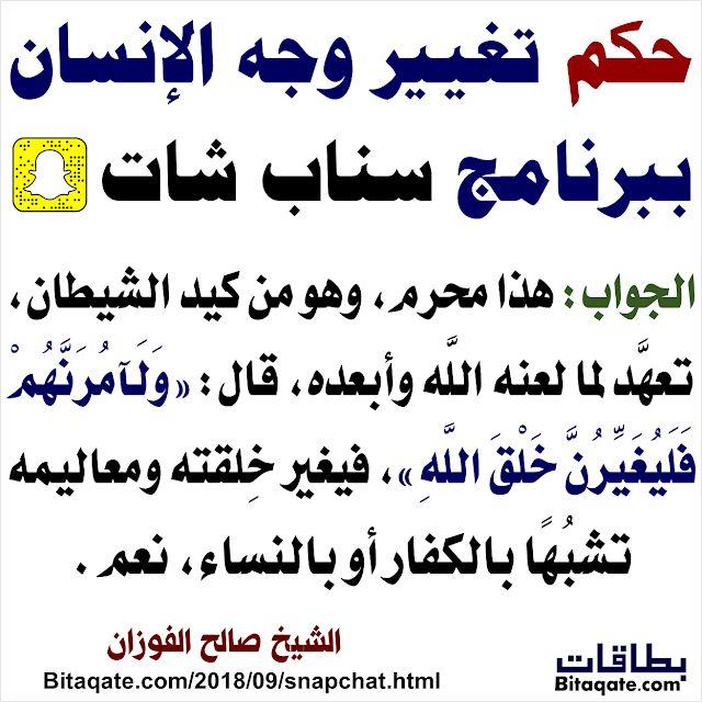 حكم تغيير وجه الانسان ببرنامج سناب شات Islamic Quotes Quotes Beauty Skin Care Routine