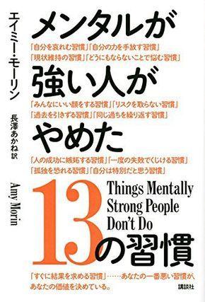 ◆メンタルが強い人がやめた13の思考習慣 1.自分を哀れんで時間をムダにしない (×自己憐憫の習慣) 2.自分の力を手放さない (×他力本願の習慣) 3.変化をこわがらない (×現状維持の習慣) 4.どうにもならないことは考えない (×くよくよ悩む習慣) 5.みんなを喜ばせようとしない (×八方美人の習慣) 6.挑戦することを恐れない (×リスク回避の習慣) 7.過去を引きずらない (×後ろ向きに考える習慣) 8.同じ過ちを繰り返さない(×失敗に学ばない習慣) 9.他人の成功をうらやまない (×嫉妬する習慣) 10.一度失敗してもあきらめない (×すぐにくじける習慣) 11.孤独を恐れない(×とりあえずつるむ習慣) 12.世の中に貸しがあると考えない(×人のせいにする習慣) 13.すぐに結果を求めない (×スピードを追求する習慣...
