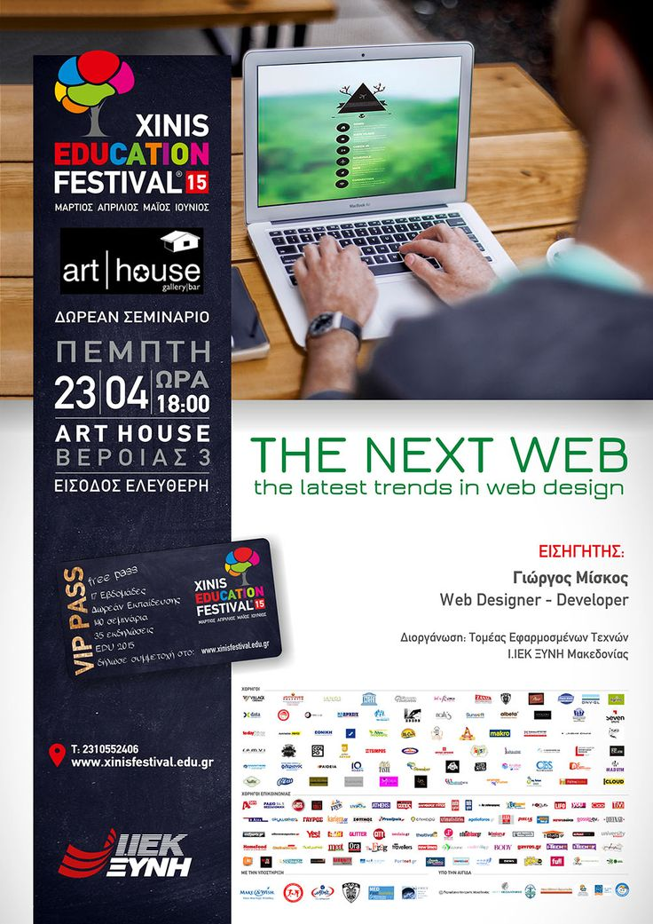 The next web- The latest trends in web design @ArtHouse Thessaloniki